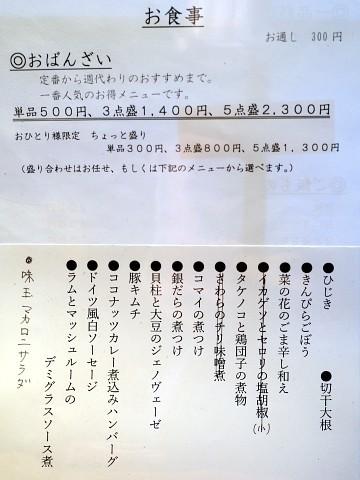 togotsuki13.jpg
