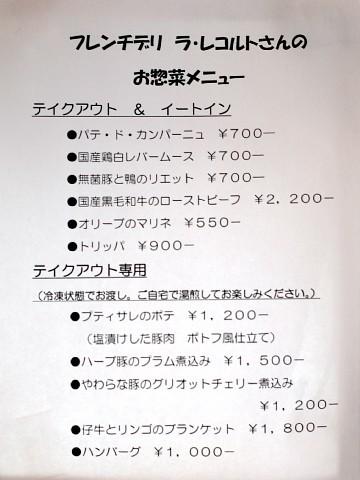 togotsuki15.jpg