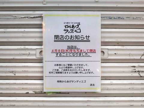 togotsuki18.jpg