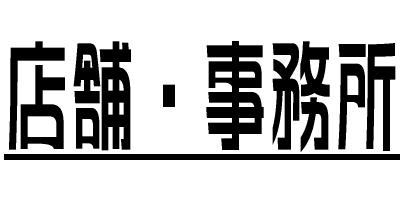 テナント住之江区