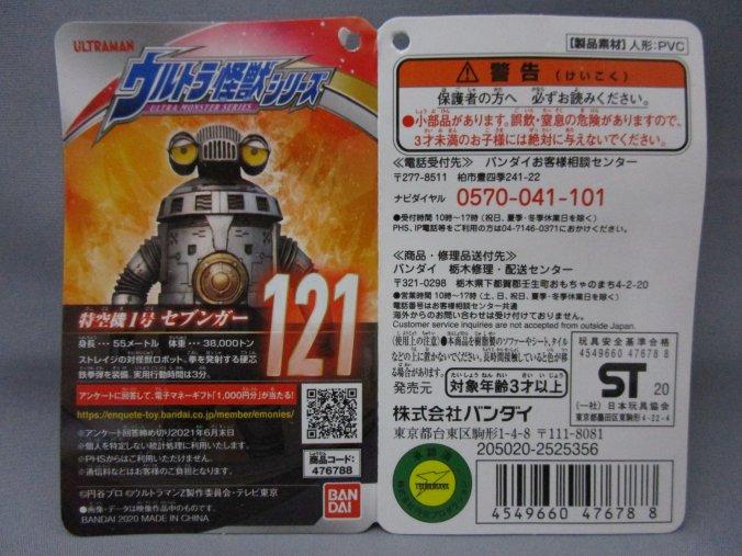 oitokkuukiitigousebunnger2.jpg