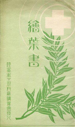 陸軍衛生材料廠001