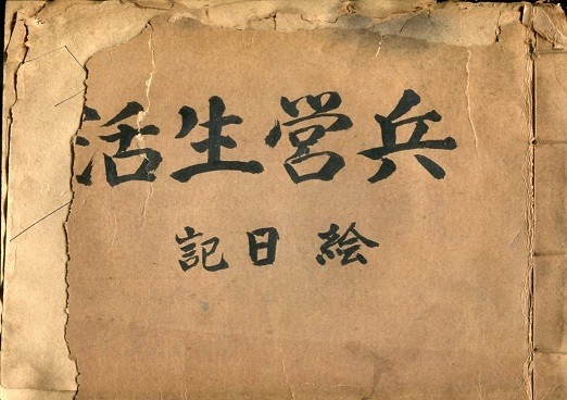 兵営生活絵日記1