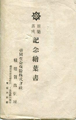 帝国生命保険横須賀出張所001