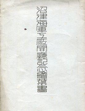 沼津海軍工廠001