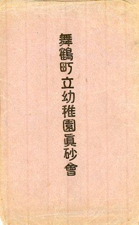 舞鶴幼稚園001