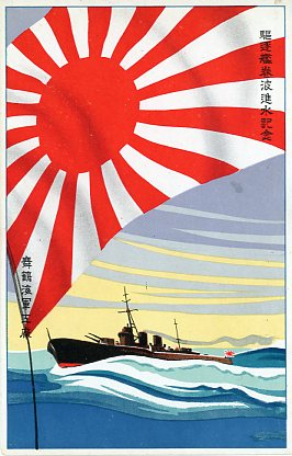 駆逐艦巻波進水記念絵葉書001