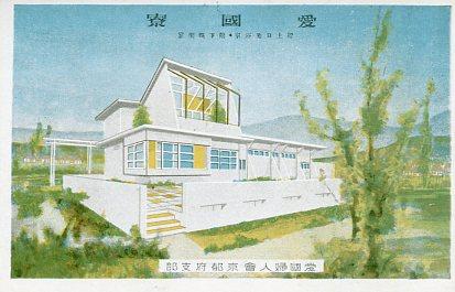 京都愛国寮001