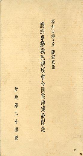 福知山陸軍墓地満州事変戦没者001