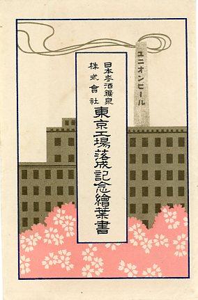 日本麦酒鉱泉株式会社001