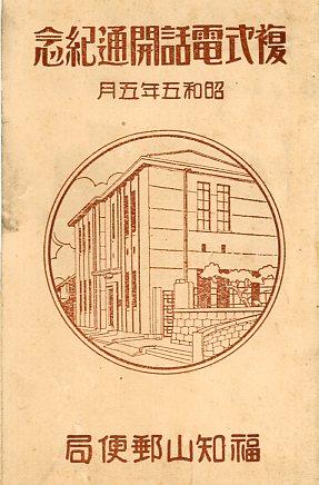 福知山郵便局001