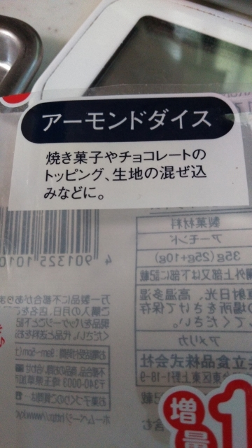 カットアーモンド (360x640)