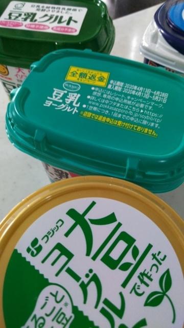 豆乳ヨーグルト② (360x640)