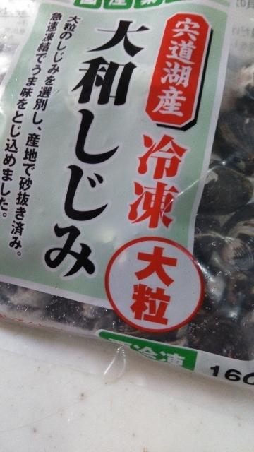 冷凍しじみ (360x640)
