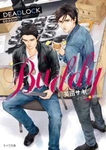 BUDDY DEADLOCK season2/英田サキ・高階佑