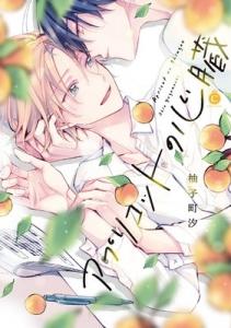 アプリコットの心臓/柚子町汐