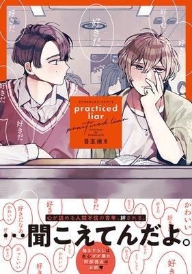 practiced liar/目玉焼き