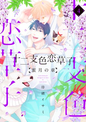 十二支色恋草子~蜜月の章~ 4/待緒イサミ