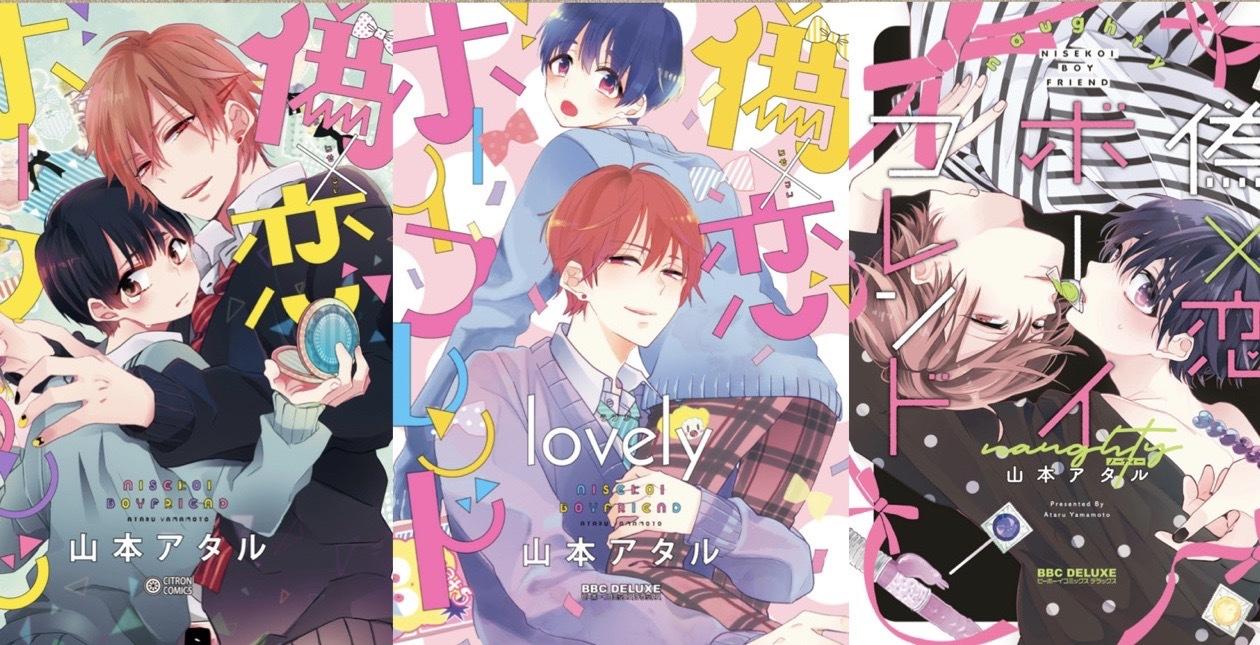 【無印・lovely・naughty】偽×恋ボーイフレンド/山本アタル