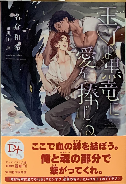 王子は黒竜に愛を捧げる/名倉和希・黒田屑
