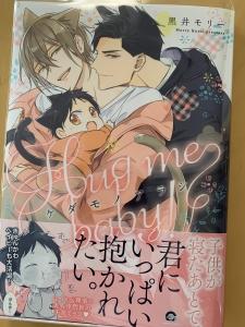 ケダモノアラシ ―Hug me baby!―/黒井モリー