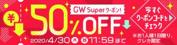 【50%オフ】GWお得なキャンペーン✩【ポイントバック】