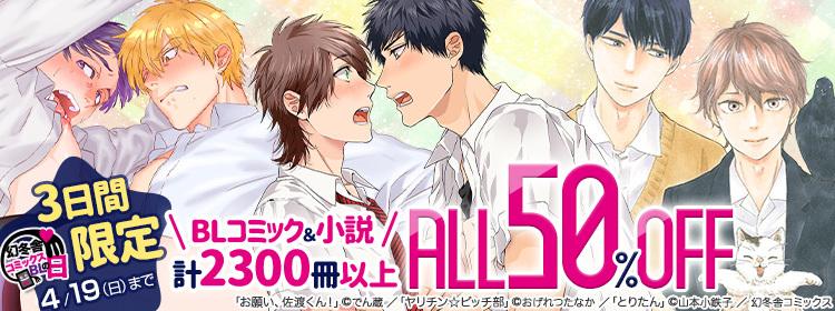 【50%オフ】幻冬舎コミックスの日✩第1弾購入リスト【3日間限定】