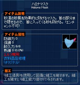 mabinogi_2020_03_12_006.png