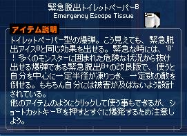 mabinogi_2020_03_13_004.png