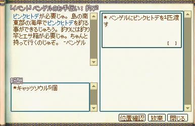 mabinogi_2020_04_11_002.png