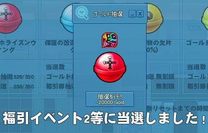 mabinogi_2020_04_28_004.png