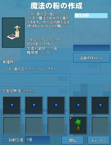mabinogi_2020_04_29_004.png