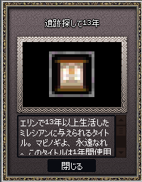 mabinogi_2020_05_04_008.png