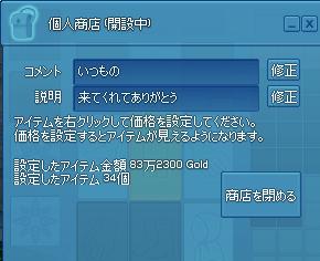 mabinogi_2020_05_09_004.png