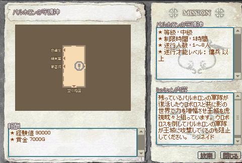 mabinogi_2020_05_19_004.png
