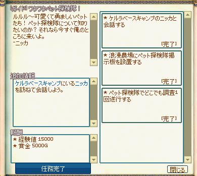 mabinogi_2020_06_18_002.png