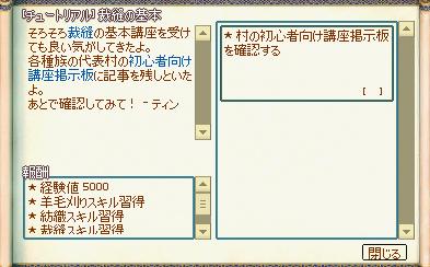 mabinogi_2020_06_23_004.png