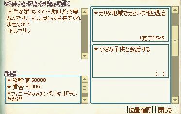 mabinogi_2020_08_01_007.png