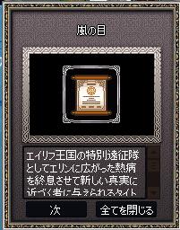 mabinogi_2020_12_16_005217.png