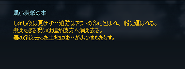 mabinogi_2021_01_15_131856.png