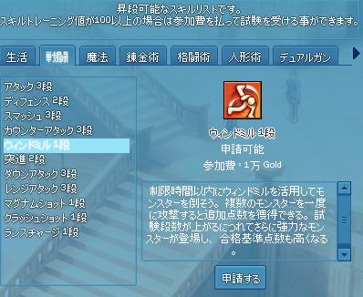 mabinogi_2021_01_16_225518.png