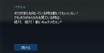 mabinogi_2021_01_17_162948.png