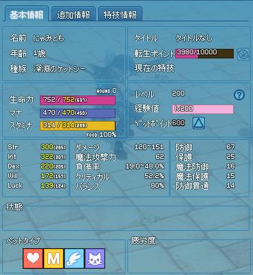 mabinogi_2021_01_20_162112.png