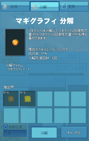 mabinogi_2021_01_29_173613.png