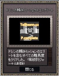 mabinogi_2021_01_30_180639.png