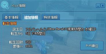 mabinogi_2021_02_01_233502.png
