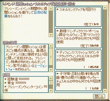 mabinogi_2021_02_07_172538.png
