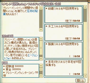 mabinogi_2021_02_07_172557.png
