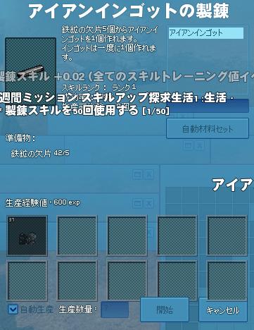 mabinogi_2021_02_07_223916.png