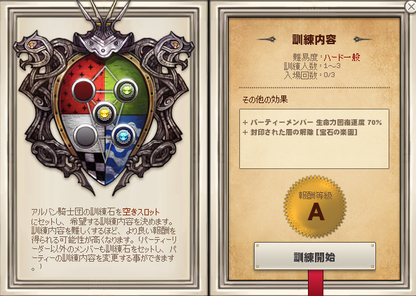 mabinogi_2021_02_22_214530.png